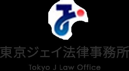 東京ジェイ法律事務所