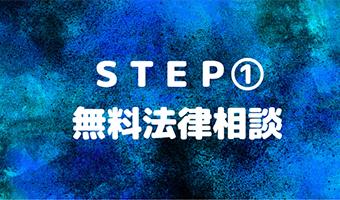 STEP①無料法律相談