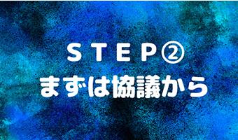 STEP②まずは協議から