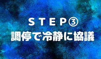 STEP③調停で冷静に協議
