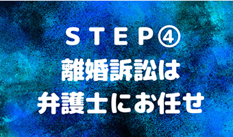 STEP④離婚控訴は弁護士にお任せ