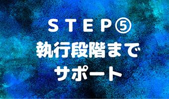 STEP⑤執行段階までサポート